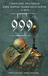 """Антология """"999"""""""
