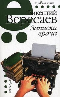 """Вересаев """"Записки врача"""""""