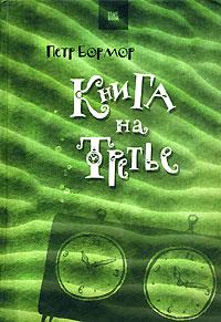 """Бормор """"Книга на третье"""""""