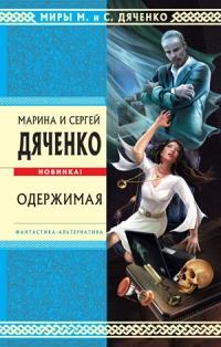 """Дяченко """"Одержимая"""""""