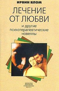 Lechenie_ot_lyubvi_i_drugie_psihoterapevticheskie_novelly_4313