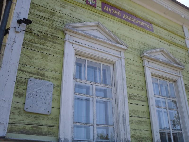 Дом-музей декабристов в Туринске.