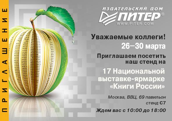 приглашение_на-выставку-К-РОССИИ--2014