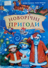 Картинки по запросу герланець новорічні