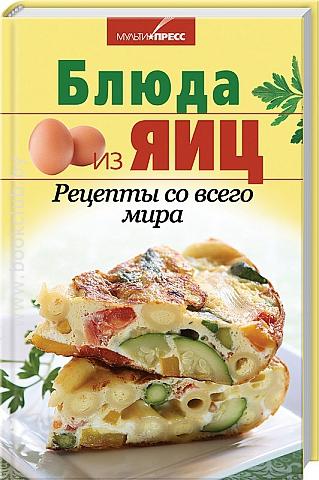 Блюда из яиц рецепты со всего мира