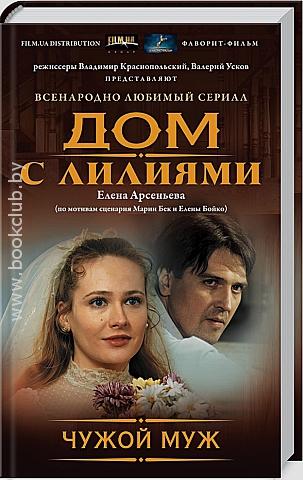 Книга Дом с Лилиями