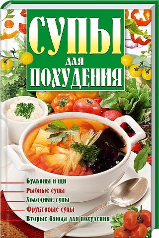 КУЛИНАРИЯ, Энциклопедия Большая Российская Кулинария