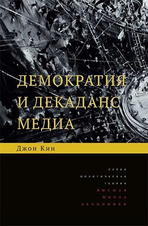 О декадентских процессах в области медиа, которые поощряют общественное молчание и концентрацию неограниченной власти, ослабляя тем самым дух и силы демократии