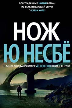 Долгожданный 12-й роман из захватывающей серии о Харри Холе. Впервые на русском языке!