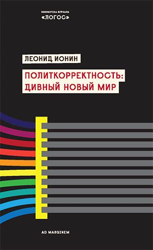 Политкорректность сегодня становится одним из основных инструментов борьбы, которая подрывает традиционные институты демократии