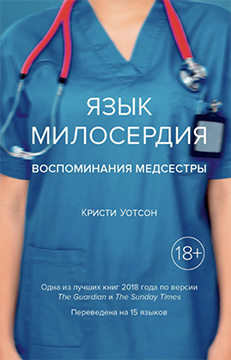 Трогательное, мастерски созданное поествование о непростой профессии медсестры и о людях, которым она помогала