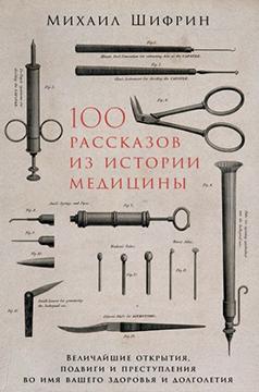 История доказательной медицины XVI–XX вв., изложенная в форме кратких иллюстрированных рассказов