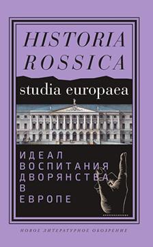 В книге рассматривается эволюция моделей и практик воспитания дворянства разных европейских стран. Особое внимание уделяется Российской империи