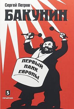 Новый взгляд на фигуру русского анархиста и революционера М.А.Бакунина. О тёмной и светлой сторонах Апостола Анархии