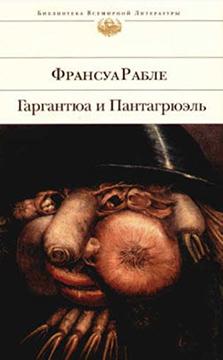 Книга построена на широкой фольклорной основе, в ней содержится сатира на фантастику и авантюрную героику старых рыцарских романов