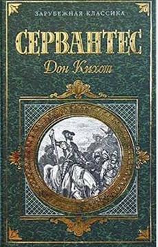Свой лучший роман «Хитроумный идальго Дон Кихот Ламанчский», с которого началась эра новейшего искусства, Мигель де Сервантес Сааведра начал писать в тюрьме