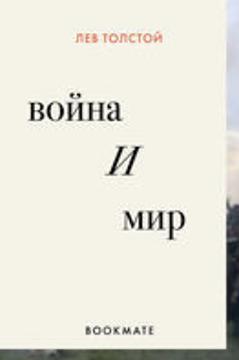 Классика русской литературы «Война и мир» гордо носит заслуженное именование «роман-эпопея»