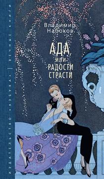 Роман сразу снискал скандальную славу «эротического бестселлера» и удостоился полярных отзывов со стороны тогдашних литературных критиков