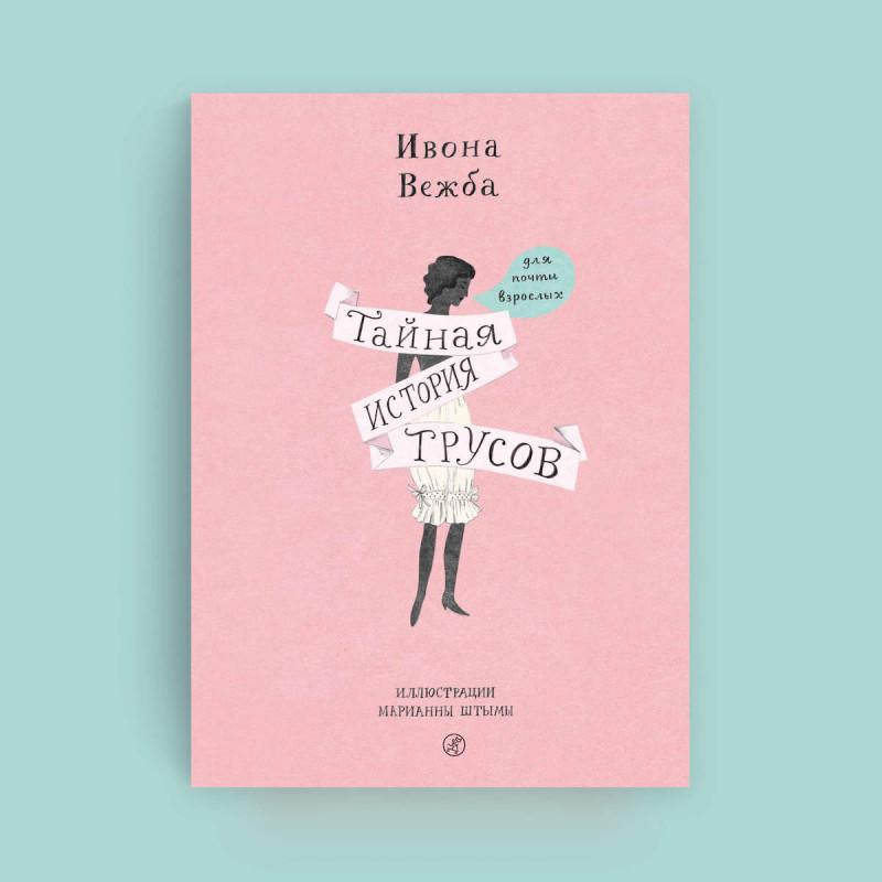 Обложка книги воны Вежбы «Тайная история трусов для почти взрослых»