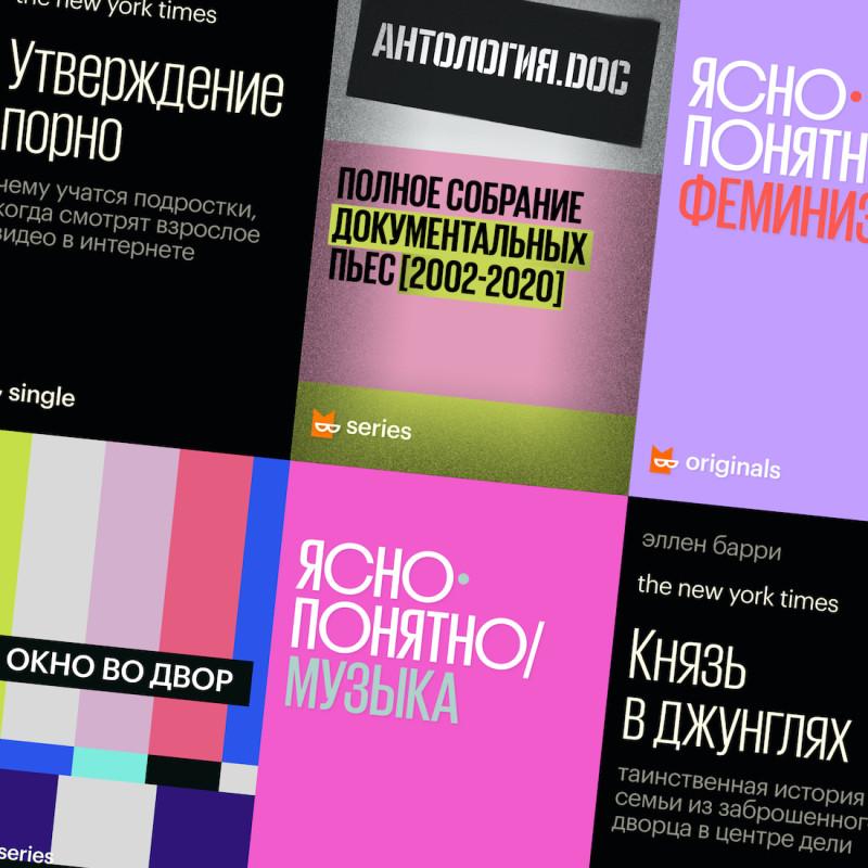 Обложки выпусков Bookmate Originals