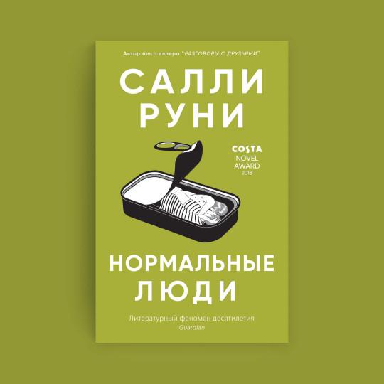 «Нормальные люди» — второй роман ирландской писательницы Салли Руни, ставший таким же популярным как первый, «Разговоры с друзьями»