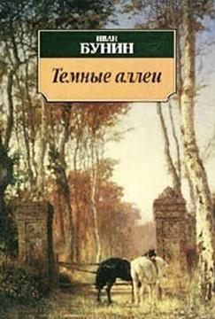 Поздние бунинские рассказы о радостях и горестях страсти. Сам автор считал «Темные аллеи» своим лучшим произведением