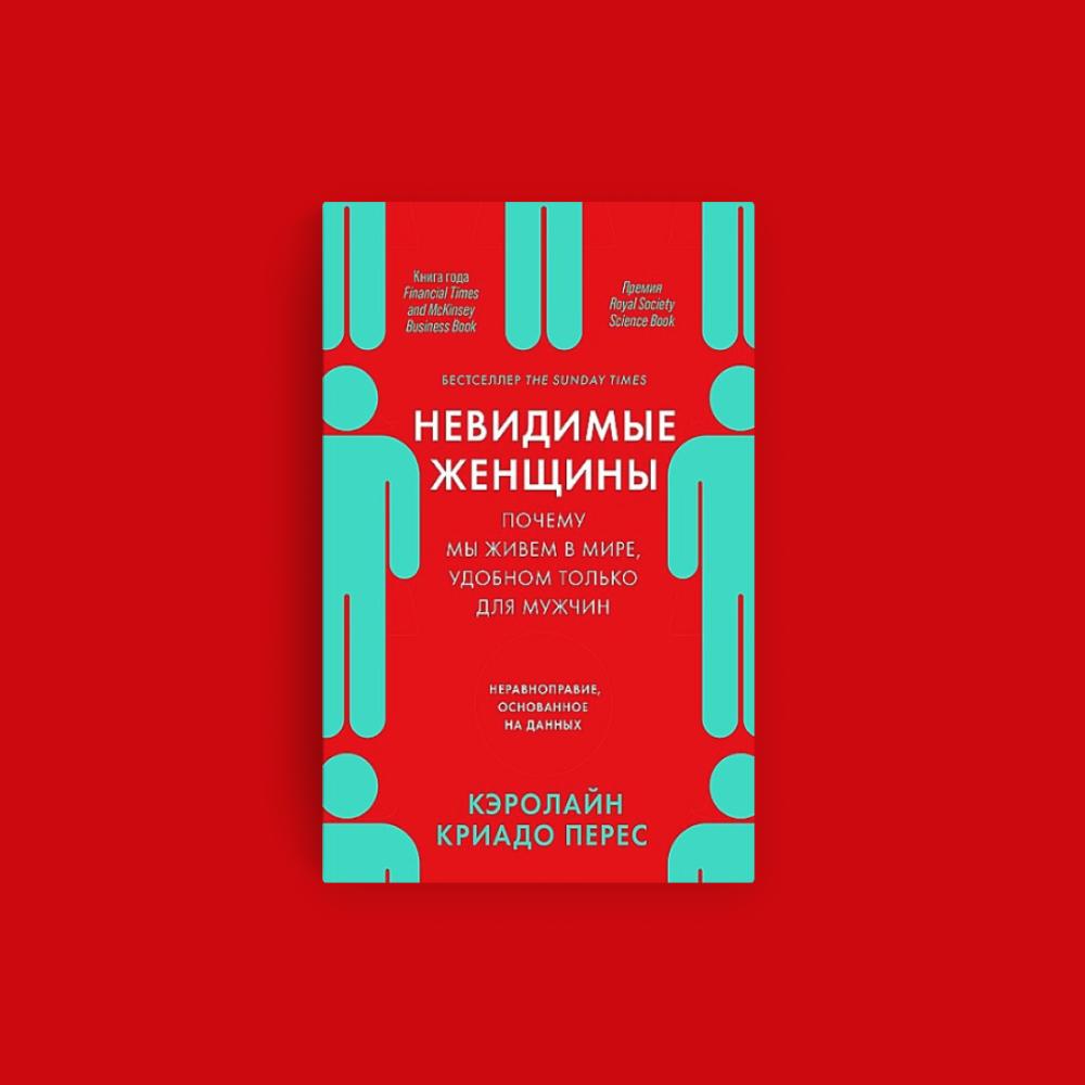 Обложка книги «Невидимые женщины. Почему мы живем в мире, удобном только для мужчин», «Альпина Паблишер», 2020. Дизайн: Sophie Harris