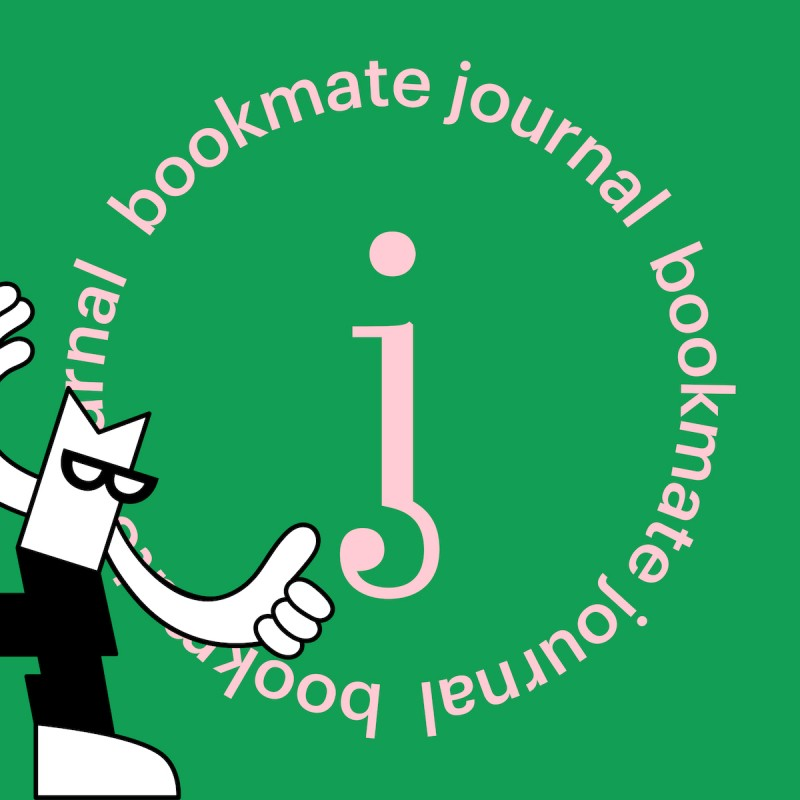 20 лучших материалов Bookmate Journal 2020 года