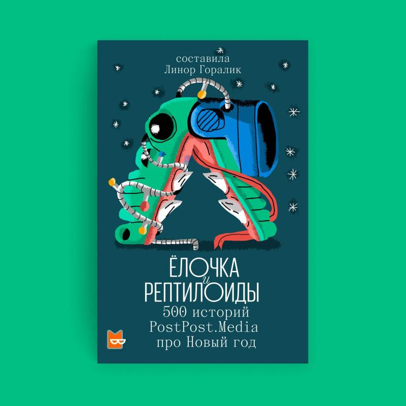 Обложка книги «Елочка и рептилоиды. 500 историй про Новый Год, собранных проектом PostPost.Media»