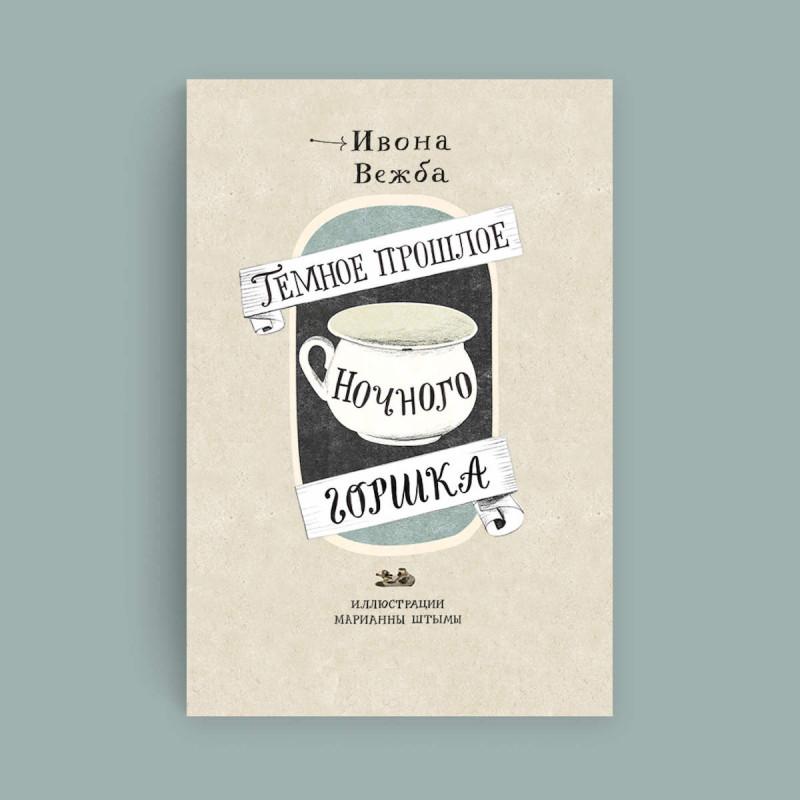 Обложка книги «Темное прошлое ночного горшка»