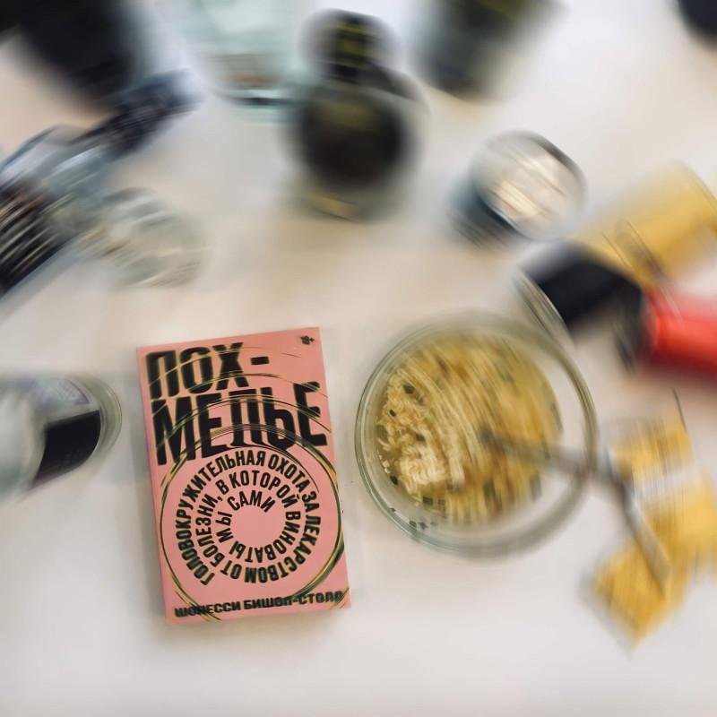 Книга «Похмелье. Головокружительная охота за лекарством от болезни, в которой виноваты мы сами». Фото: Фото: книжный магазин «Перемен» в Новосибирске