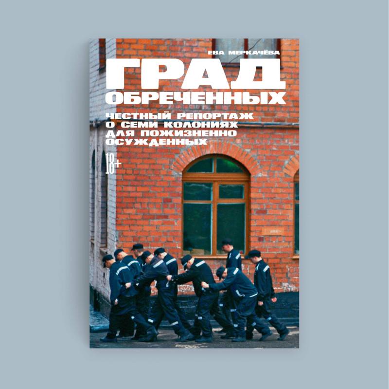 Обложка книги Евы Меркачёвой «Град обреченных», «Альпина Паблишер», 2021