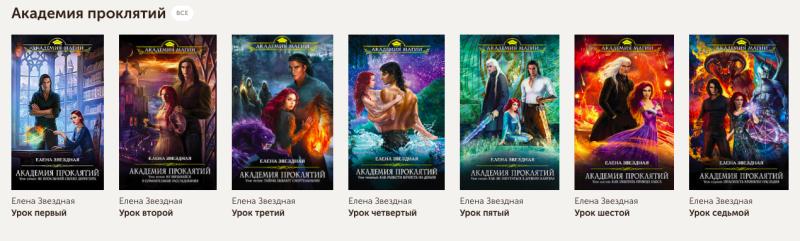 Обложки серии книг «Академия проклятий» Елены Звездной на Букмейте