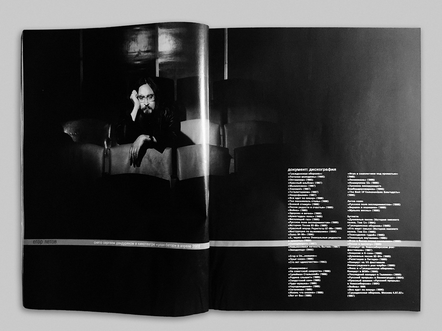 Фотография из книги «Значит, ураган. Егор Летов: опыт лирического исследования». Фотограф Сергей Дандурян