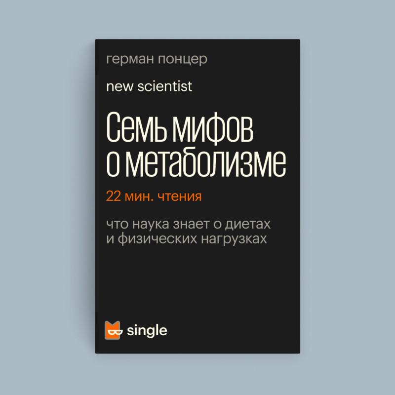 Обложка книги «Семь мифов о метаболизме»