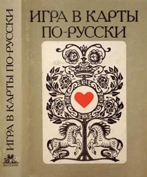 О том, какую богатую пищу для постижения человеческой натуры и движущих ею страстей давала русским писателям игра в карты