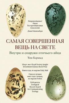 Орнитолог о важной составляющей нашей культуры, символе плодовитости, неотъемлемом атрибуте религиозных верований и мифологических представлений