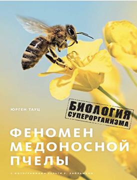 Шаг за шагом автор исследует глубины пчелиной природы, а потрясающие фотографии придают изданию особое эстетическое очарование