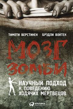 Брэдли Войтек, Тимоти Верстинен «Мозг зомби: Научный подход к поведению ходячих мертвецов»