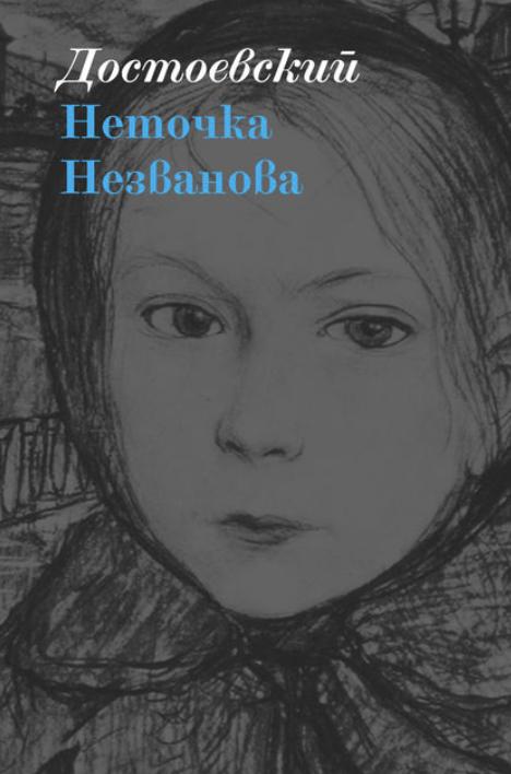 Достоевский очень тонко, психологично описывает жизнь девушки с самого детства и до зрелого возраста, ее внутреннюю борьбу, изменения в характере, ее мечты и стремление к счастью