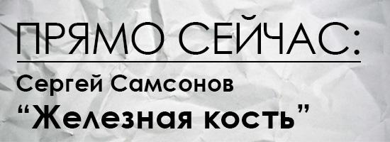 Прямо-сейчас_Самсонов_Bookriot
