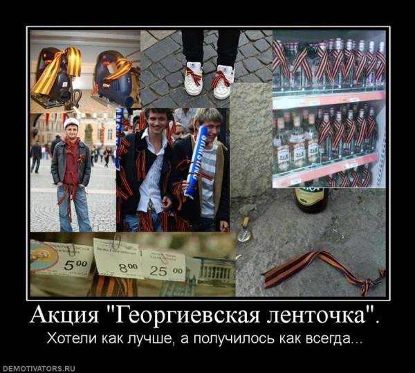 841773_aktsiya-georgievskaya-lentochka