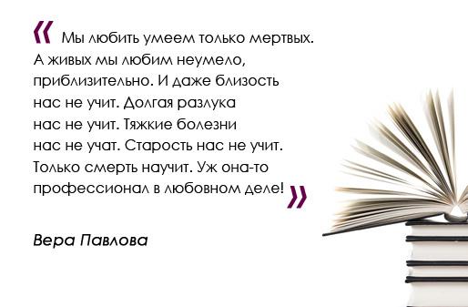5. Павлова