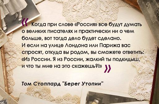 6. Стоппард