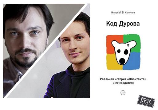 Кононов- Код Дурова