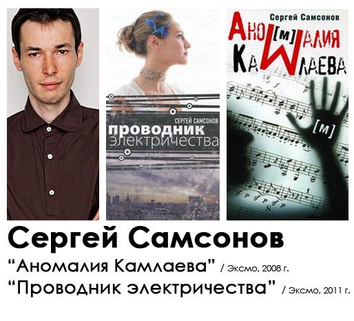 Сергей Самсонов Аномалия Камлаева, Проводник электричества