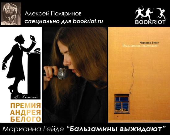 Премия Андрея Белого Марианна Гейде