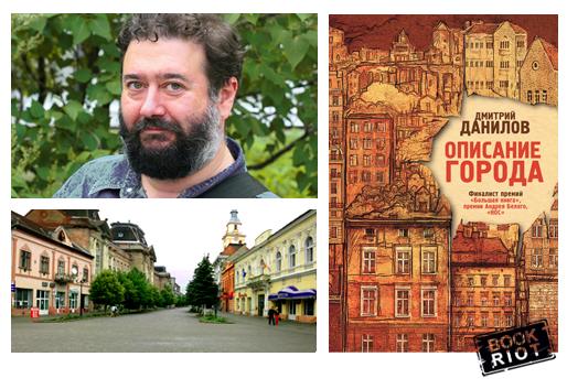 Данилов Описание города Большая Книга 2013