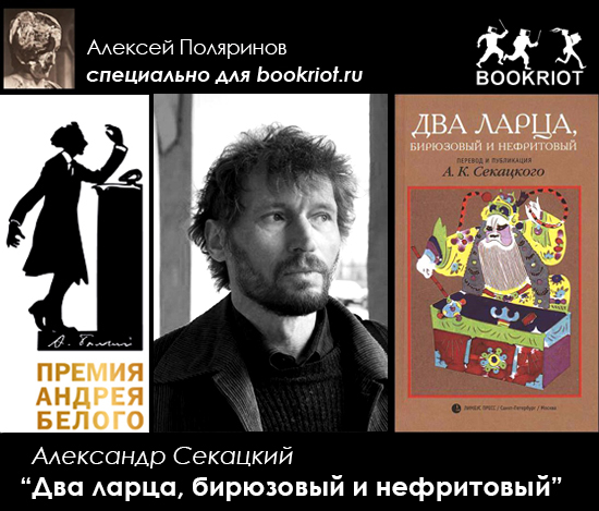 Премия Андрея Белого. Александр Секацкий