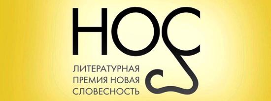 Премия НОС, шорт лист 2013